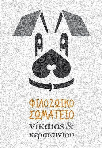 7c16fcc8cdbe Φιλοζωικό Σωματείο Νίκαιας - Κερατσινίου - Φιλοζωικές - Dogs  Voice